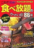 これぞ究極!食べ放題のウマい店86軒―東京・神奈川・埼玉・千葉