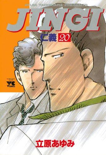 JINGI(仁義) 20 (ヤングチャンピオン・コミックス)