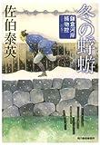 冬の蜉蝣 (ハルキ文庫 さ 8-18 時代小説文庫 鎌倉河岸捕物控 12の巻)