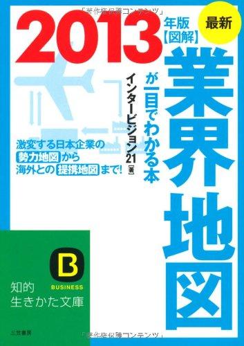最新2013年版 図解 業界地図が一目でわかる本: 激変する日本企業の勢力地図から海外との提携地図まで!  (知的生きかた文庫)
