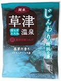 日本絶景の湯 草津温泉 じんわり絹肌の湯 50g