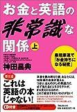 お金と英語の非常識な関係(上) 神田昌典&ウィリアム・リード、スペシャル対談CD付き