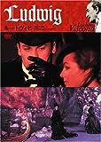 ルートヴィヒ 復元完全版 デジタル・ニューマスター [DVD]北野義則ヨーロッパ映画ソムリエのベスト1980年