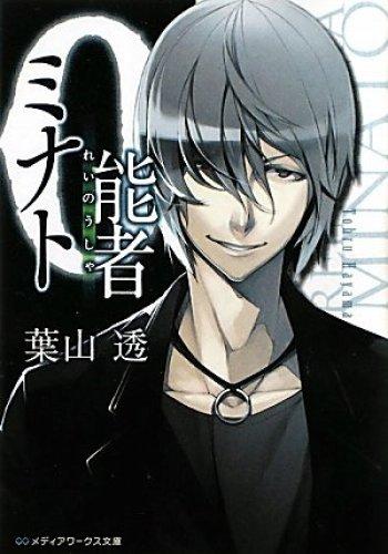 0能者ミナト (メディアワークス文庫)