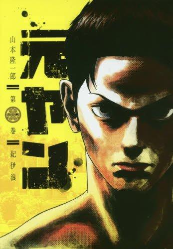 元ヤン 1 (ヤングジャンプコミックス)