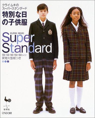 特別な日の子供服―クライ・ムキのスーパースタンダード