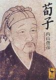 荀子 (講談社学術文庫)