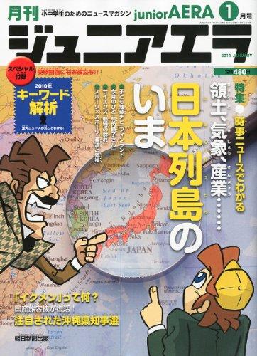 月刊 junior AERA (ジュニアエラ) 2011年 01月号 [雑誌]