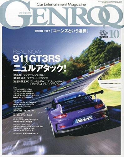 GENROQ(ゲンロク) 2015年 10 月号