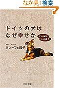 ドイツの犬はなぜ幸せか犬の権利人の義務 中公文庫