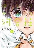 僕らはみんな河合荘(8) (ヤングキングコミックス)[Kindle版]