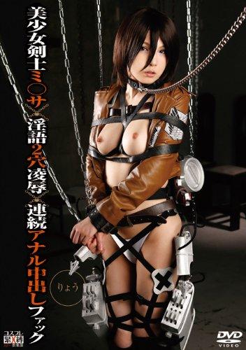 美少女剣士ミ○サ×淫語2穴凌辱×連続アナル中出しファック りょう [DVD]