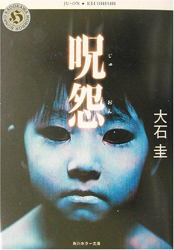 呪怨 (角川ホラー文庫)