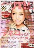 CUTiE (キューティ) 2012年 10月号 [雑誌]