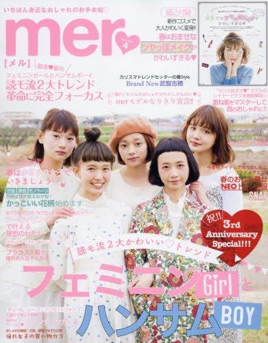 青文字系ファッション誌「mer」(メル)