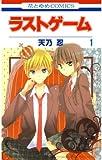 ラストゲーム 1 (花とゆめコミックス)[Kindle版]
