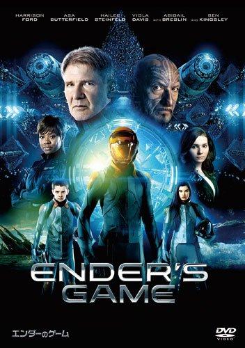 エンダーのゲーム DVD