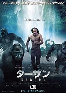 【一般券】『ターザン:REBORN』 映画前売券(ムビチケEメール送付タイプ)