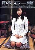 月刊吹石一恵 (SHINCHO MOOK) -