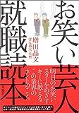 お笑い芸人就職読本 [単行本] / 増田 晶文, ぽん 竜太 (著); 草思社 (刊)