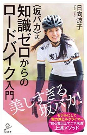 〈坂バカ〉式 知識ゼロからのロードバイク入門 (SB新書)