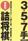 3・5・7手実戦型詰将棋―基本手筋をマスターし、級から段へ