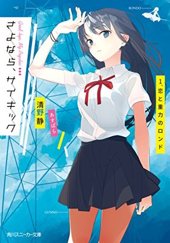 さよなら、サイキック 1.恋と重力のロンド (角川スニーカー文庫)
