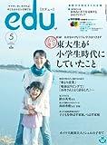 edu (エデュー) 2009年 05月号 [雑誌]