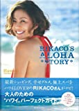 RIKACO'S ALOHA STORY: Hawaii Perfect Guide (光文社女性ブックス VOL. 139) -