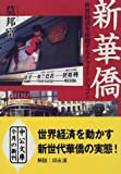 新華僑―世界経済を席捲するチャイナ・ドラゴン (中公文庫)