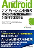 Androidアプリケーション技術者認定試験 ベーシック対策実践問題集