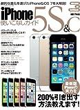 iPhone5S&C使いこなしガイド (三才ムック vol.654)