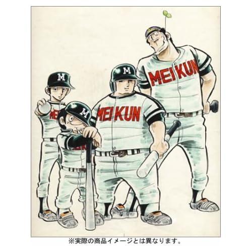 ドカベン DVD-BOX (初回生産限定)