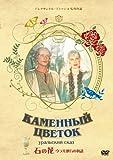 石の花 [DVD] 北野義則ヨーロッパ映画ソムリエのベスト戦後から1948年まで