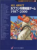 ALL ABOUTカプコン対戦格闘ゲーム1987‐2000 (A.A.GAME HISTORY SERIES)