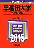 早稲田大学(法学部) (2015年版 大学入試シリーズ)