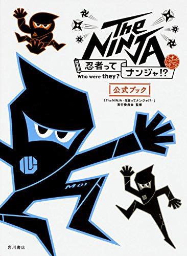 The NINJA ─忍者ってナンジャ!?─ 公式ブック