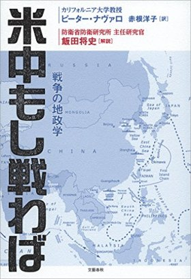 米中もし戦わば 戦争の地政学 (文春e-book)