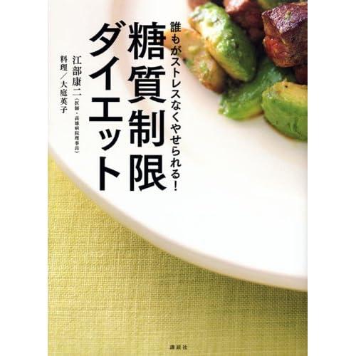 誰もがストレスなくやせられる! 糖質制限ダイエット (講談社のお料理BOOK)