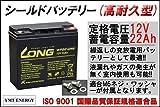 LONG 12V 22Ah 高性能シールドバッテリー【高耐久タイプ】(WP22-12NE)