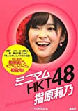 ミニマムHKT48 指原莉乃 [文庫] / アイドル研究会 (編集); 鹿砦社 (刊)