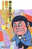 爆笑スーパーライブ第1集!中