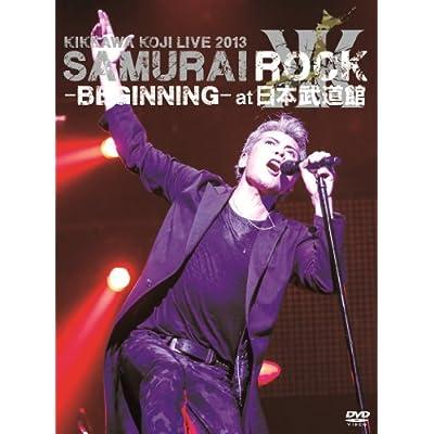 KIKKAWA KOJI LIVE 2013 SAMURAI ROCK –BEGINNING- at日本武道館(DVD初回限定盤(2DVD+CD))
