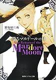 還るマルドールの月 The Return of the Mardore Moon (集英社コバルト文庫)[Kindle版]