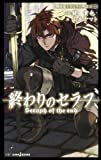 終わりのセラフ 吸血鬼ミカエラの物語2 (JUMP j BOOKS)