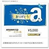 Amazonギフト券- Eメールタイプ