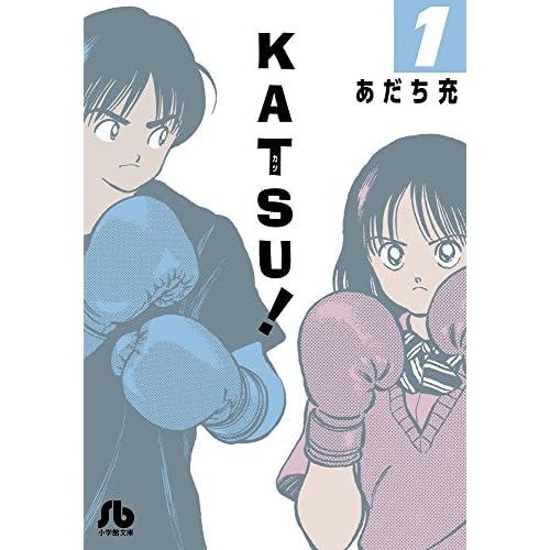 KATSU! 1 (小学館文庫 あI 86)