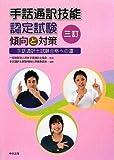 三訂 手話通訳技能認定試験傾向と対策―手話通訳士試験合格への道