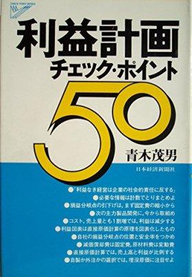 利益計画チェック・ポイント50 (1980年) (Check point series)