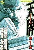 天牌 1 (ニチブンコミックス)